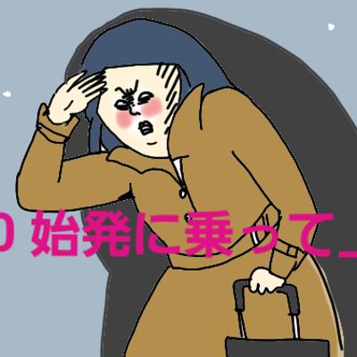 幸せのハードルが下がった!【初体験を増やそう】初めての東京。の記事に添付されている画像