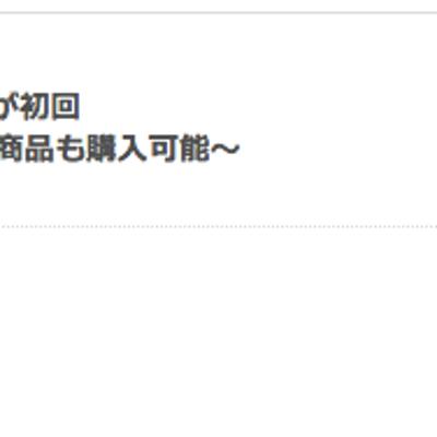 【すぐたま】ネスレさらに高騰中!(78,000mile&22,000円分商品)の記事に添付されている画像