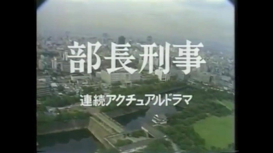 部長刑事   yanakazuのブログ