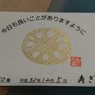 「寿ぎ庵」さんに行って来ました♪の記事より
