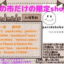 【いよいよ明日!】12/15(土)パルクドベベマルシェ@TOC五反田徳の市201の記事に添付されている画像