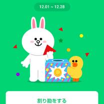 1万円当てたい!!笑っラインペイ割り勘くじの記事に添付されている画像