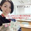 宮城県大和町主催「赤糸結び!縁ジョイパーティー」の画像