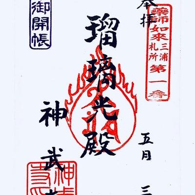 神奈川県 神武寺 #154の記事に添付されている画像