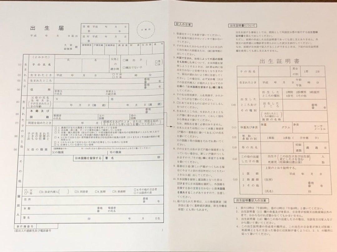 韓国で出産、日本の出生届提出 | 日×韓ドラちゃんと暮らす韓国せんふぁる♬