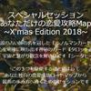 """セッション """"あなただけの恋愛攻略Map"""" ~X'mas Edition 2018~のご案内ですの画像"""