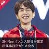 SHINee オンユ 今日、12月10日に現役入隊の画像