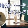 岩手婚活☆イベント追加です☆の画像