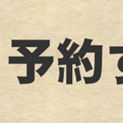 【物販あります!】岡山県手術説明会&交流会【まだ間に合う!】の記事に添付されている画像