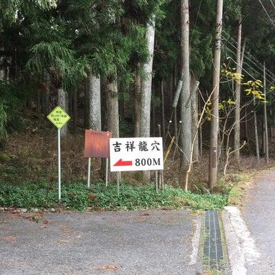 ✨超一級のパワースポットの奈良県の室生龍穴へ✨の記事に添付されている画像