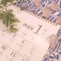 【本日入荷】Wayu暦カレンダーの記事に添付されている画像