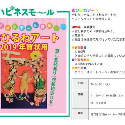 ☆明日!イオンモール盛岡年賀状撮影会12月11日☆の記事に添付されている画像