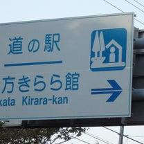 道の駅「伊方きらら館」の記事に添付されている画像