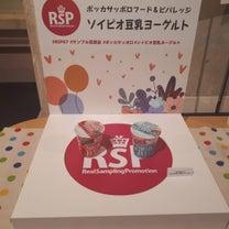 【RSP67】ポッカサッポロフード&ビバレッジ ソイビオ豆乳ヨーグルトの記事に添付されている画像