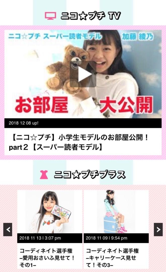 ランキング ニコプチ 2020最新 プチモ(ニコ☆プチモデル)人気ランキング!身長やプロフィールも! Kerorin's Life