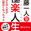 斉藤一人 公式ブログ 一日一語 12月16日