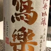 今日の晩酌は、寫楽(しゃらく)純米吟醸の記事に添付されている画像