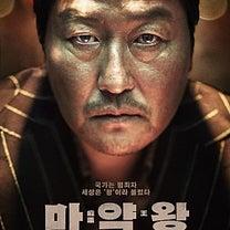 韓国映画 ソン・ガンホ 麻薬王の記事に添付されている画像