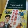 日本史の内幕②の画像