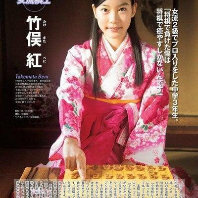 竹俣紅、引退からのタレント化計画の記事に添付されている画像