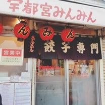 宇都宮みんみん餃子^_^そして、HIBARI^_^の記事に添付されている画像