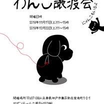 神戸市灘区グリーンドック12月22日譲渡会集まれ。。。の記事に添付されている画像