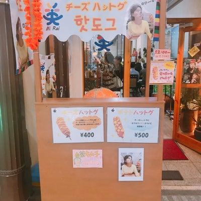松山市よもぎ蒸しとお茶の店Mi Rai(美麗)まだまだ人気チーズハットグの記事に添付されている画像