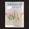 茶道教室 自由研究作品 「世界にひとつしかないお茶の本」の画像