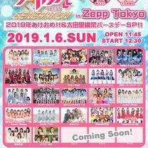 2019年1月6日(日)Zepp Tokyo LIVE出演情報の記事に添付されている画像