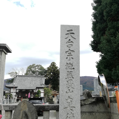 【眞徳寺】茨城県桜川市の記事に添付されている画像