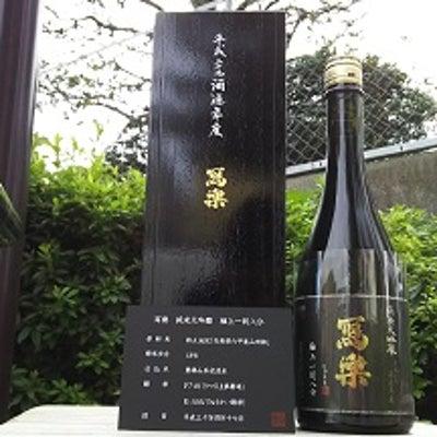 最高峰酒「寫楽純米大吟醸 極上一割八分」!の記事に添付されている画像