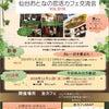 仙台大人婚活、おとなの恋活カフェ交流会開催!の画像