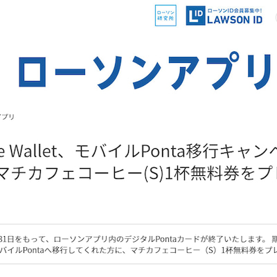 ローソンのデジタルPontaカードがモバイルに完全移行するらしい(不安)の記事に添付されている画像