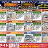 くらべよ~ !  新築分譲・案内キャンペーン! の画像