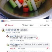我が家の「キッチンの3種の神器」はコレ!の記事に添付されている画像