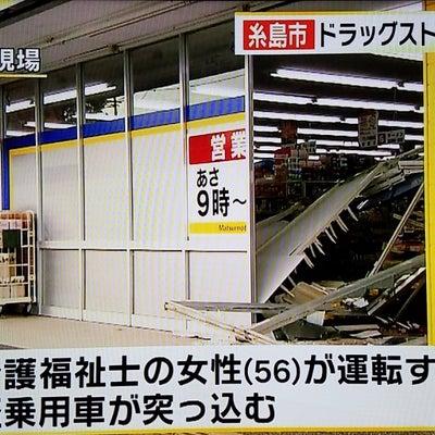 マツモトキヨシ前原店の壁に突っ込む事故。の記事に添付されている画像