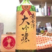 #黄金澤 #大吟醸 山田錦40%十五年連続金賞受賞記念酒「登り切った山の頂からのの記事に添付されている画像