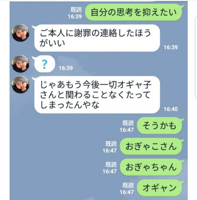 お ぎゃ 子 ブログ