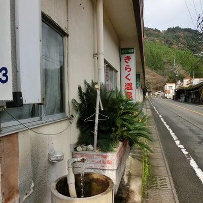 妙見温泉 きらく温泉 大浴場 鹿児島県霧島市隼人町の記事に添付されている画像