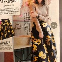 雑誌掲載♡My♡ジャガードフレアロングスカートの記事に添付されている画像