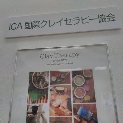 私が国際クレイセラピー協会(ICA)のクレイを好きな理由の記事に添付されている画像