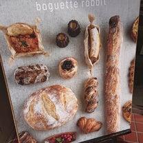 自由が丘おすすめパン屋さんバケットラビットの記事に添付されている画像