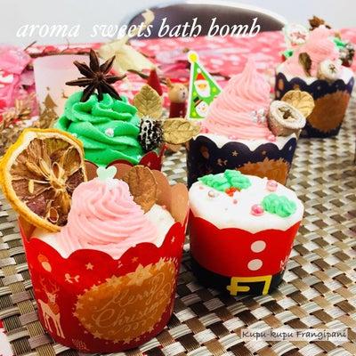 香りに癒されるクリスマスカップケーキのバスボムレッスンレポ☆の記事に添付されている画像