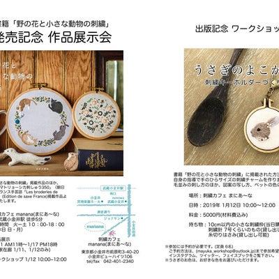 刺繍ワークショップと作品展のお知らせの記事に添付されている画像