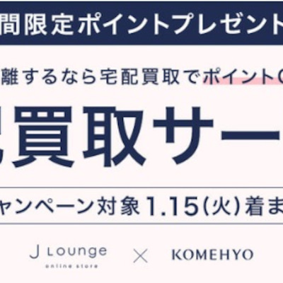 J Lounge×KOMEHYO 宅配買取サービスの記事に添付されている画像