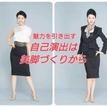【募集中】東京・銀座12/21 女性力を上げる美脚レッスンの記事に添付されている画像