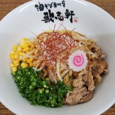 【豊田本新町店】新発売!期間限定メニュー「 肉盛り味噌油そば 」の記事に添付されている画像