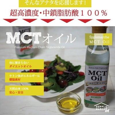 〈〈ダイエット24日目〉〉MTCオイルの記事に添付されている画像