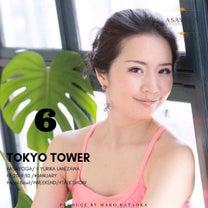 1/6(日)東京タワー大展望台朝ヨガ*予約スタートの記事に添付されている画像