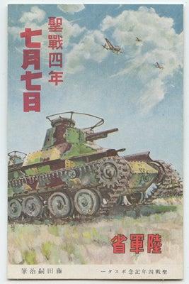 戦車のブログ大東亜戦争
